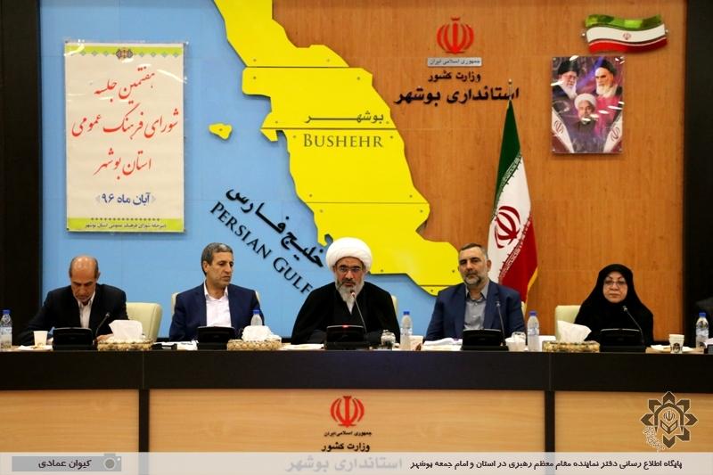 نشست شورای فرهنگ عمومی استان بوشهر