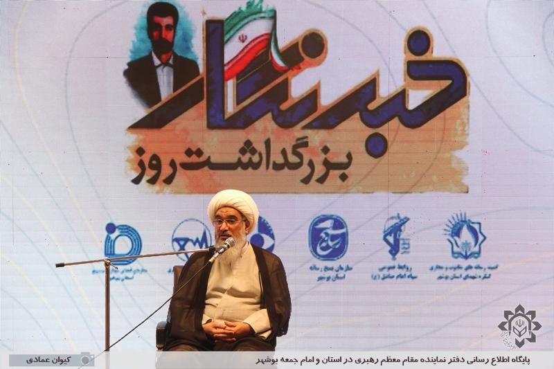 مراسم گرامیداشت روز خبرنگار در بوشهر