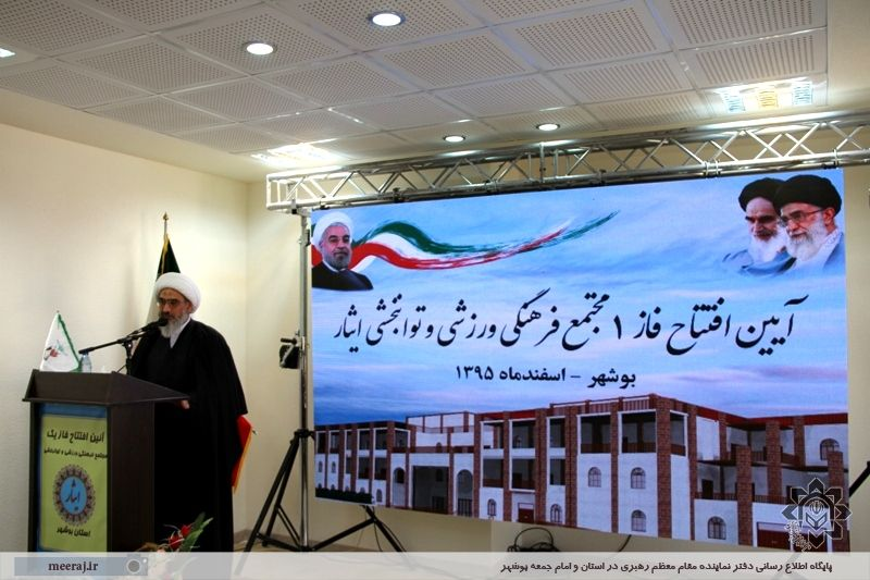 آیین افتتاح فاز 1مجتمع فرهنگی ورزشی و توانبخشی ایثار